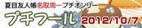2012.10.7「COMIC CITY SPARK7」内名取周一プチオンリー「プチフール」